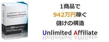 Unlimited Affiliate NEOのレビュー記事